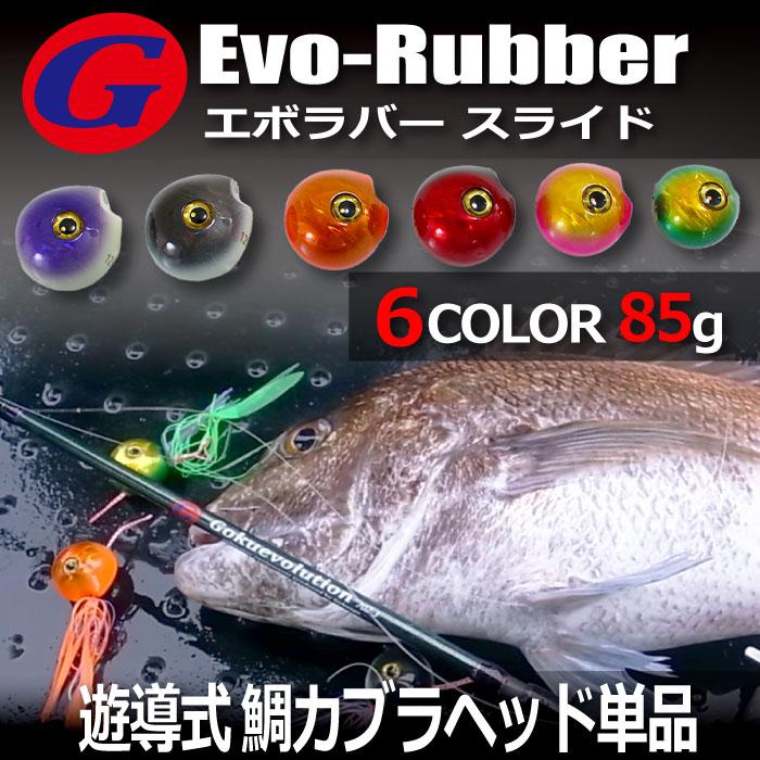 魅惑的アクションを引き出す独特なヘッド形状!オールラウンドに使える、オリジナルの遊導式 鯛カブラヘッド 85g 単品 【エボラバースライドヘッド】