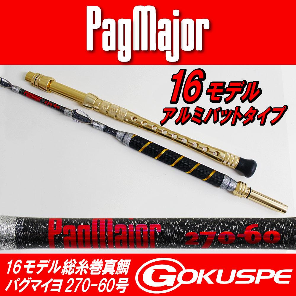 【NEWモデル】16モデル パグマイヨ(PagMajor)総糸巻超軟調真鯛 PagMajor270-60号 アルミバット